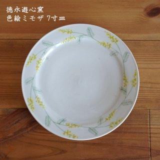 徳永遊心窯 色絵ミモザ 7寸皿