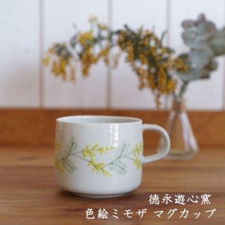 徳永遊心窯 色絵ミモザ マグカップ