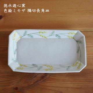 徳永遊心窯 色絵ミモザ 隅切長角皿