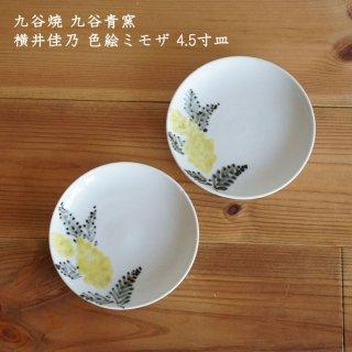九谷焼 九谷青窯 横井佳乃 色絵ミモザ 4.5寸皿