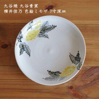 九谷焼 九谷青窯 横井佳乃 色絵ミモザ 7寸深皿