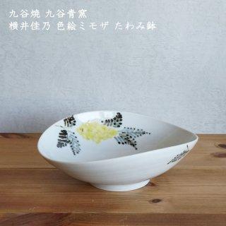 九谷焼 九谷青窯 横井佳乃 色絵ミモザ たわみ鉢
