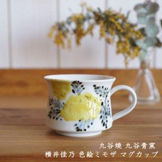 九谷焼 九谷青窯 横井佳乃 色絵ミモザ マグカップ