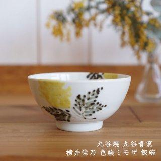 九谷焼 九谷青窯 横井佳乃 色絵ミモザ 飯碗