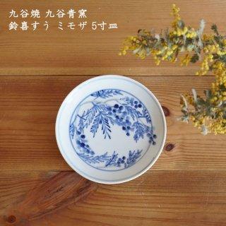 九谷焼 九谷青窯 鈴喜すう ミモザ 5寸皿