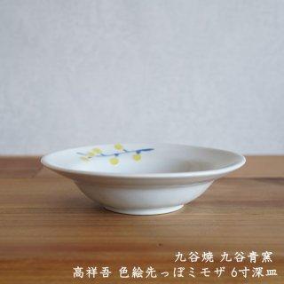 九谷焼 九谷青窯 高祥吾 色絵先っぽミモザ 6寸深皿