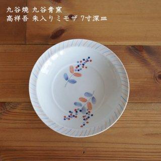 九谷焼 九谷青窯 高祥吾 朱入りミモザ 7寸深皿