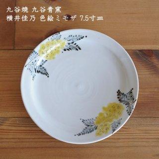 九谷焼 九谷青窯 横井佳乃 色絵ミモザ 7.5寸皿