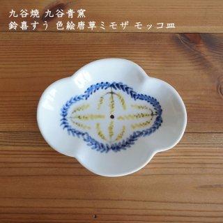 九谷焼 九谷青窯 鈴喜すう 色絵唐草ミモザ モッコ皿