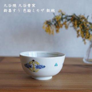 九谷焼 九谷青窯 鈴喜すう 色絵ミモザ 飯碗