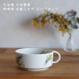 九谷焼 九谷青窯 岡崎萌 色絵ミモザ スープカップ
