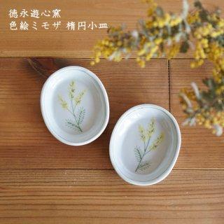 徳永遊心窯 色絵ミモザ 楕円小皿