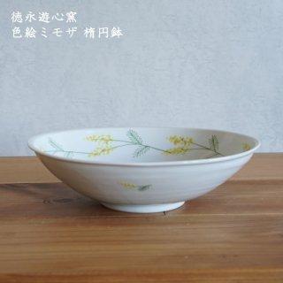 徳永遊心窯 色絵ミモザ 楕円鉢