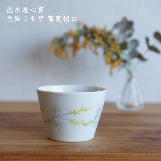 徳永遊心窯 色絵ミモザ 蕎麦猪口