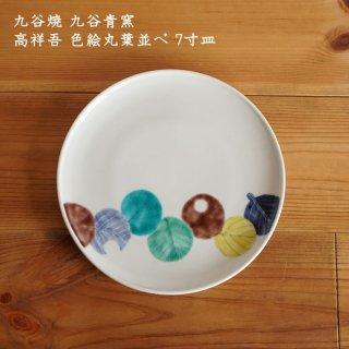 九谷焼 九谷青窯 高祥吾 色絵丸葉並べ 7寸皿