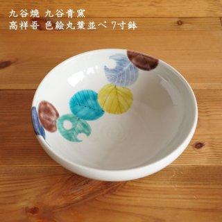 九谷焼 九谷青窯 高祥吾 色絵丸葉並べ 7寸鉢