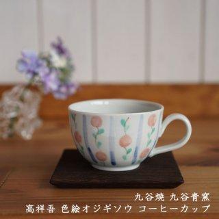 九谷焼 九谷青窯 高祥吾 色絵オジギソウ コーヒーカップ