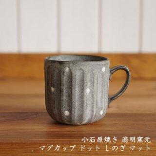 小石原焼き 翁明窯元 マグカップ  ドット しのぎ マット