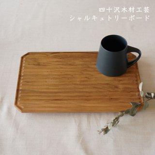 四十沢木材工芸 シャルキュトリーボード ガラス仕上げ