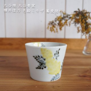 九谷青窯 横井佳乃 色絵ミモザ 蕎麦猪口