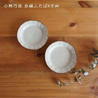 小林巧征 白磁ふたば4寸皿