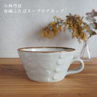 小林巧征 白磁ふたばスープマグカップ