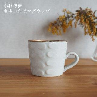 小林巧征 白磁ふたばマグカップ
