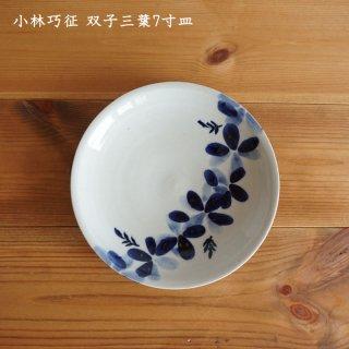 小林巧征 双子三葉7寸皿