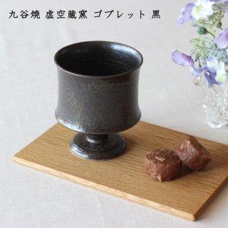 九谷焼 虚空蔵窯 ゴブレット 黒