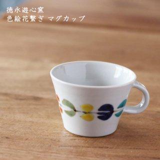 徳永遊心窯 色絵花繋ぎ マグカップ