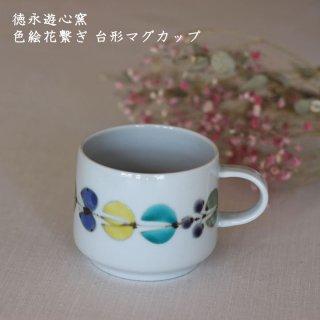 徳永遊心窯 色絵花繋ぎ 台形マグカップ
