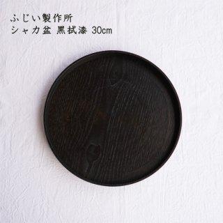 ふじい製作所  シャカ盆 黒拭漆 30cm