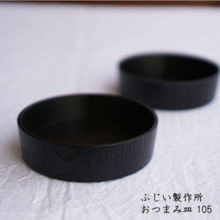 ふじい製作所  おつまみ皿 105