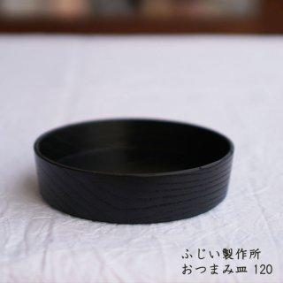 ふじい製作所  おつまみ皿 120