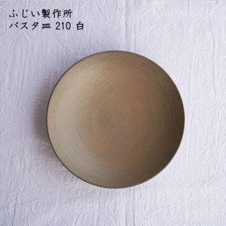 ふじい製作所 パスタ皿 210 白