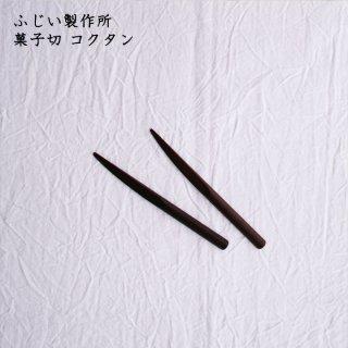 ふじい製作所 菓子切 コクタン