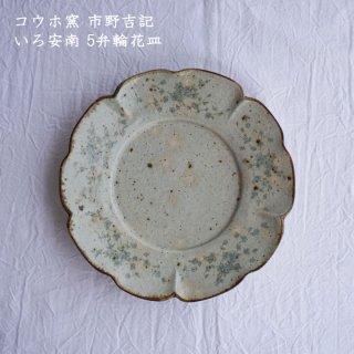 コウホ窯 市野吉記 いろ安南 5弁輪花皿(花:青色)