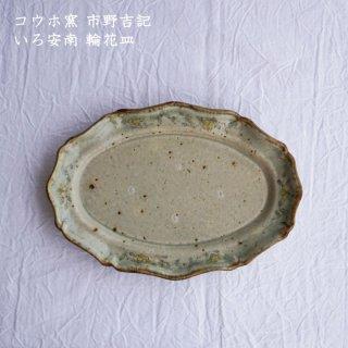 コウホ窯 市野吉記 いろ安南 輪花皿(楕円)