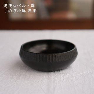 湯浅ロベルト淳 しのぎ小鉢(黒漆)