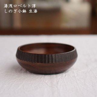 湯浅ロベルト淳 しのぎ小鉢(生漆)