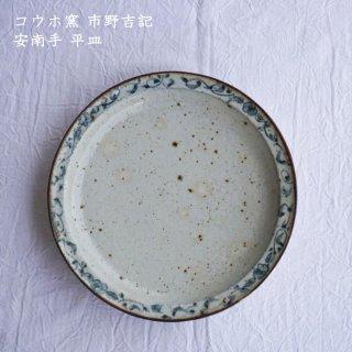 コウホ窯 市野吉記 安南手 平皿