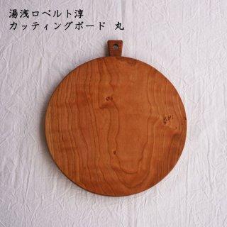 湯浅ロベルト淳 カッティングボード・丸