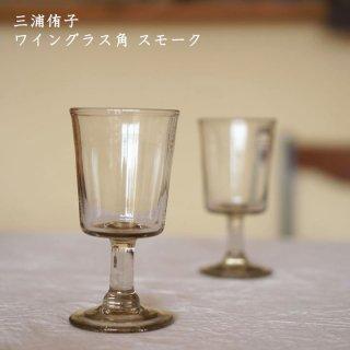 三浦侑子 ワイングラス角 スモーク
