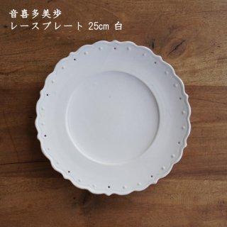 音喜多美歩 レースプレート 25cm(白)