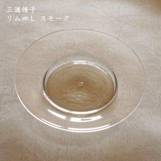 三浦侑子 リム皿L スモーク