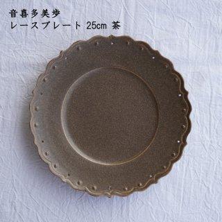 音喜多美歩 レースプレート 25cm(茶)