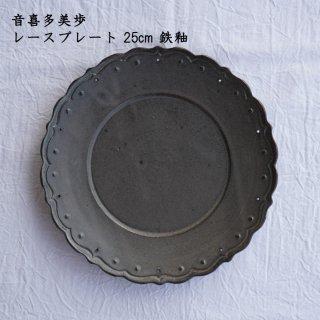 音喜多美歩 レースプレート 25cm(鉄釉)