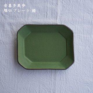 音喜多美歩 隅切プレート(緑)