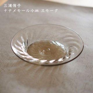 三浦侑子 ナナメモール小皿 スモーク