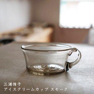 三浦侑子 アイスクリームカップ スモーク
